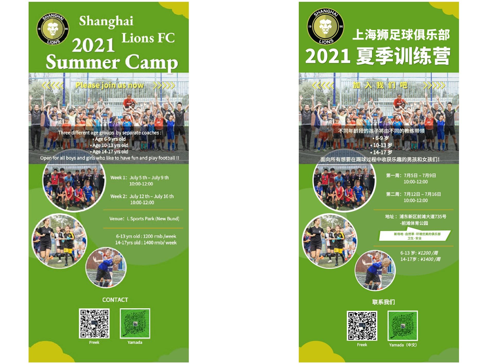 Football Summer Camp 2021 - Flyer